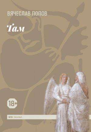 popov купить в книжном издательстве ОГИ