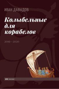 davydov купить в книжном издательстве ОГИ