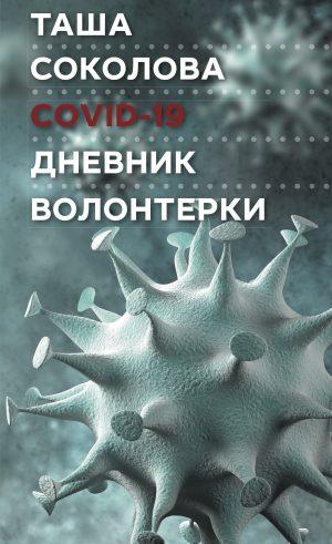 sokolova cover купить в книжном издательстве ОГИ