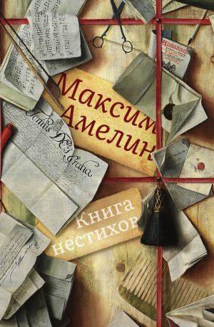 amelin купить в книжном издательстве ОГИ