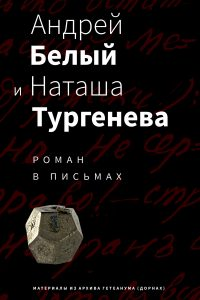 beliy cover купить в книжном издательстве ОГИ