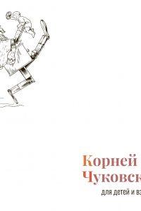 chukovskiy2020 front купить в книжном издательстве ОГИ