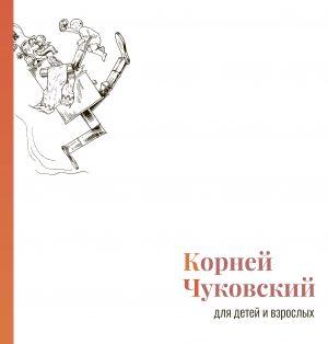 chukovskiy2020 front scaled купить в книжном издательстве ОГИ