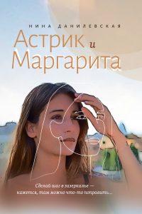 danilevskaya cover купить в книжном издательстве ОГИ
