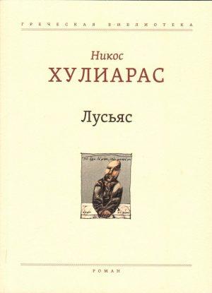 lusyas oblozhka купить в книжном издательстве ОГИ