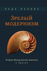 panova купить в книжном издательстве ОГИ