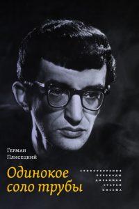 pliseczkij 1 купить в книжном издательстве ОГИ
