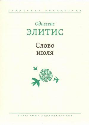 slovo iyulya elitis oblozhka crop купить в книжном издательстве ОГИ