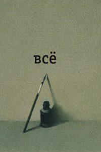 vvedenskij купить в книжном издательстве ОГИ