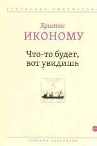 iconomu купить в книжном издательстве ОГИ