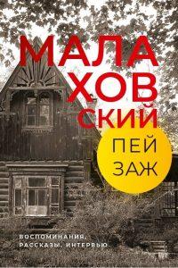 malahovka купить в книжном издательстве ОГИ